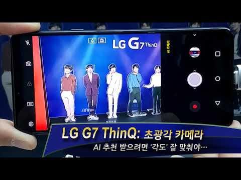 [컨슈머리뷰] 이번엔 '진짜' 다르다…확 달라진 'LG G7 ThinQ'