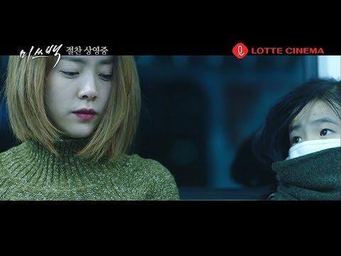 [영상] '미쓰백' 영화에선 볼수 없었던 미공개 디렉터스 컷 '말없이도 진한 감동'