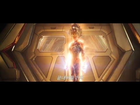 [영상] '캡틴 마블' 메인예고편 최초공개, '어벤져스4'로 가는 마지막 스텝 베일 벗었다