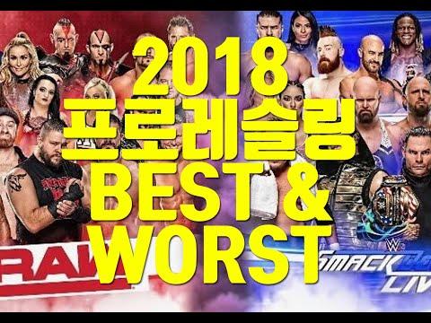 'WWE를 까발려주마' 연말결산, 2018년 프로레슬링 최고와 최악은?