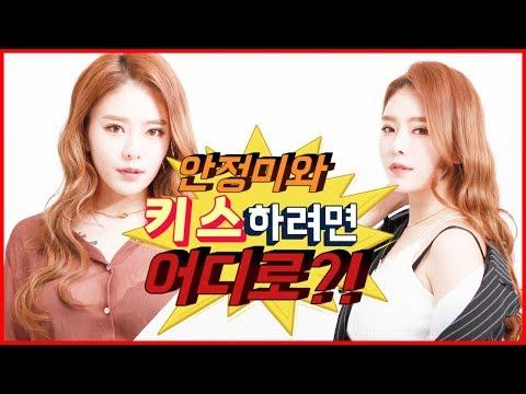 """[영상] 안정미 """"키스 정도는 인사 아냐?"""" 패왕색에 걸크러쉬까지 '진정한 팔색조'"""