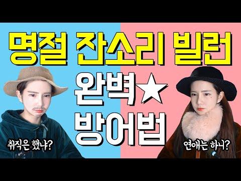 [영상]아이돌 출신 '모쨩월드'의 설날 잔소리 완벽방어법, 미모+언변+재미 다갖췄네