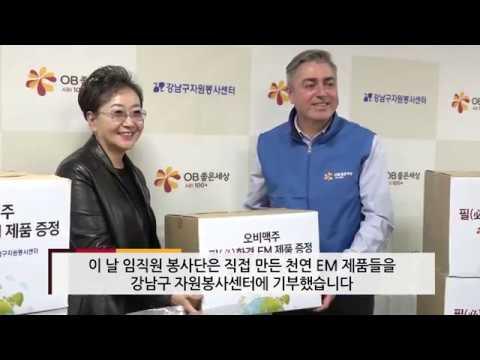 """[영상] 오비맥주 """"EM 세제로 지구 지켜요""""…필환경 앞장"""