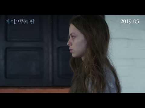 [영상] 에이프릴의 딸, 9일 개봉…'웰메이드 문제작'