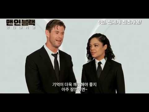[영상] '맨인블랙: 인터내셔널' 스페셜 영상…헴스워스X테사톰슨 '특급 케미'