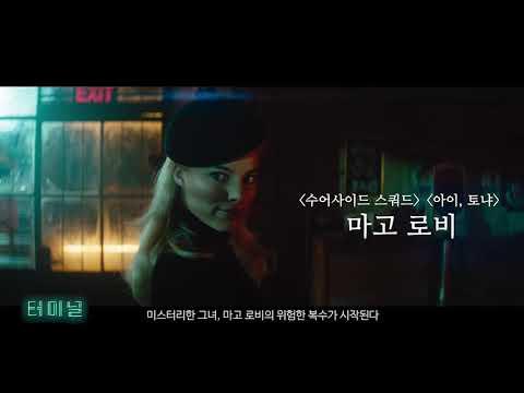 [영상] 영화 '터미널', 포스터&예고편 공개…마고 로비의 매혹적 변신