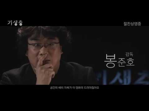[영상] '기생충' 프로덕션 비하인드 영상…'리얼 그 자체'