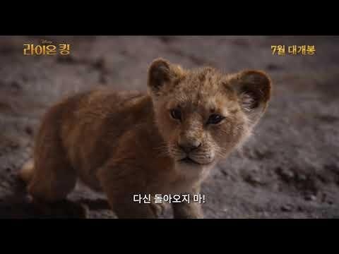 [영상] 라이온킹, 포스터 및 시놉시스 공개…내달 17일 제헌절 개봉 확정