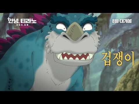 '안녕, 티라노' 8월 개봉 확정…아름다운 여정 예고