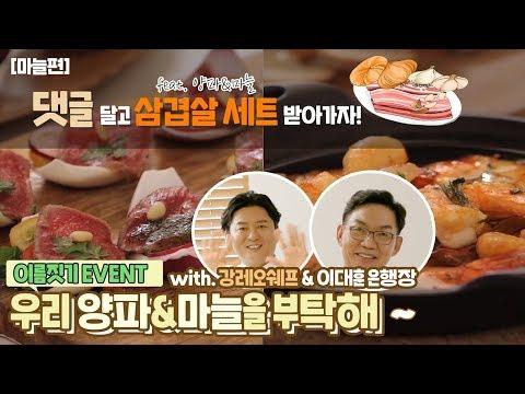 [영상] 이대훈 NH농협은행장, 양파·마늘 농가 응원 요리 영상 제작