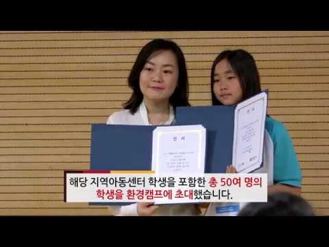 오비맥주, 환경재단과 '미래 물 지킴이 환경캠프' 개최