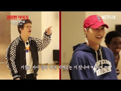 [영상] 기묘한 이야기3, 게이튼X케일럽 '기묘한 케이팝 with EXO' 영상 공개