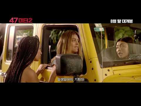 [영상] '47미터 2', 배우들이 전하는 수중 촬영 비하인드 공개