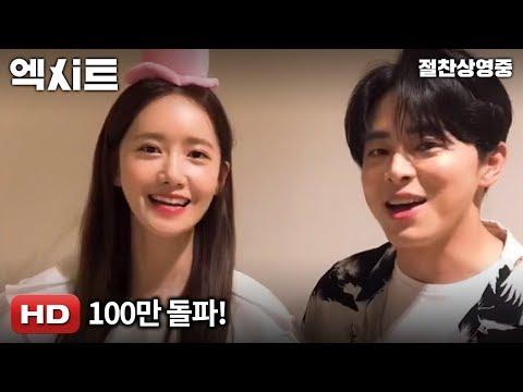 [영상] 조정석X임윤아, 엑시트 '100만' 관객 기념 노래영상 공개