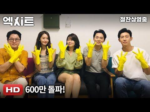 [영상] 엑시트, 개봉 14일째 '600만' 관객 돌파
