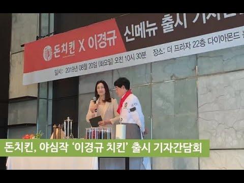 """돈치킨, '이경규 치킨'으로 성장 발판…""""2025년 국내외 1000개점으로""""(현장영상)"""