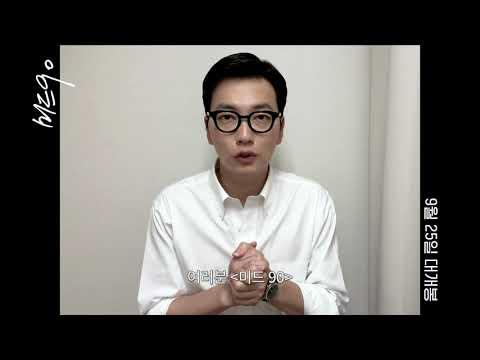 """[영상] '미드90' 이동휘 """"전에 없고 새롭고 엣지 있는 영화"""""""