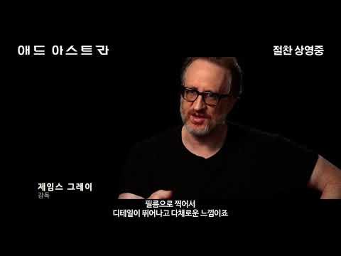 [영상] 영화 '애드 아스트라', 특별한 우주를 만나다