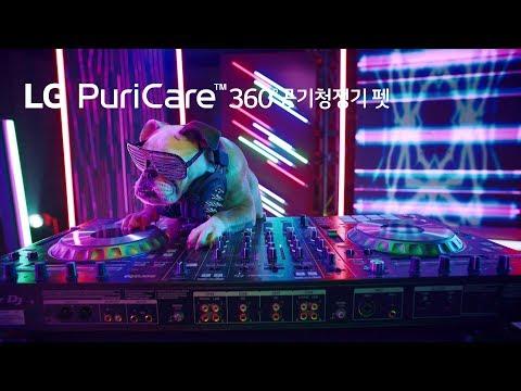 """[영상] """"털업"""" 개 vs 고양이 랩 배틀…'LG 퓨리케어 펫' 광고 300만뷰 돌파"""