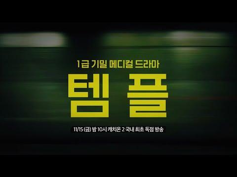 [영상] 마크 스트롱 주연 '템플', 15일 캐치온 2에서 첫방송